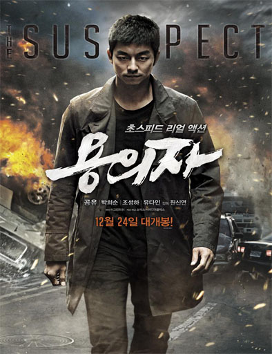 Yong-eui-ja (The Suspect)