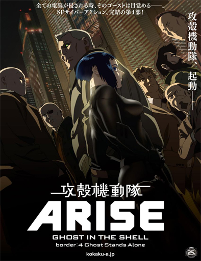 Ghost in the Shell Arise. Border 4 Ghost Stands Alone ()