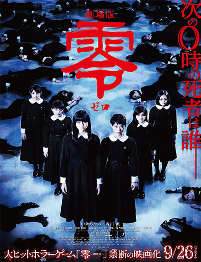 gekijo-ban-zero-fatal-frame-2014 capitulos completos