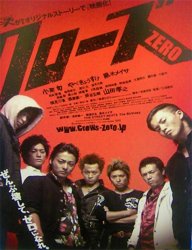 ver kur244zu zero crows zero 2007 online