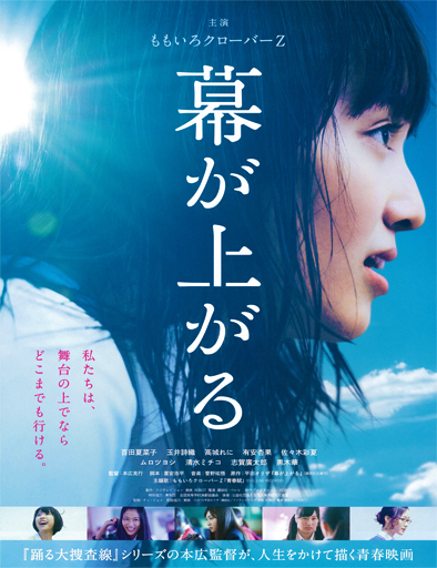 Poster de Maku ga agaru (The Curtain Rises)
