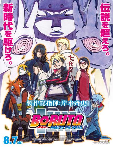 Boruto: Naruto the Movie (2015) [DVDRip] [Sub Español] [1 Link] [MEGA]