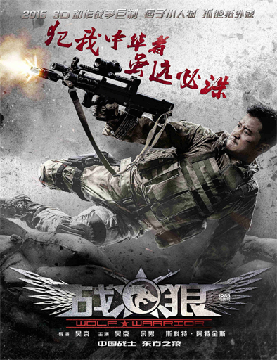 wolf-warrior-2015 capitulos completos