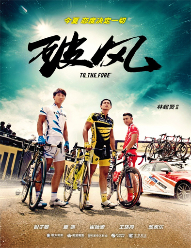po-feng-to-the-fore-2015 capitulos completos