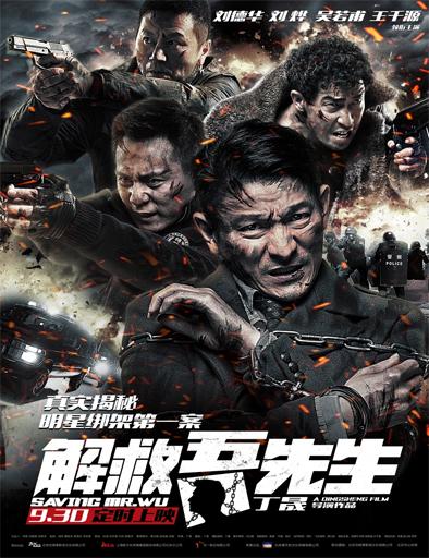 Jie jiu wu xian sheng (Saving Mr. Wu)