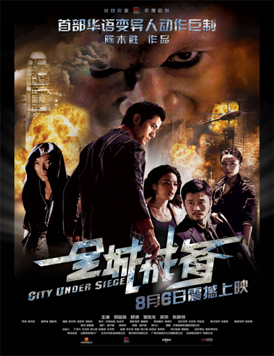 Chun sing gai bei (City Under Siege) ()