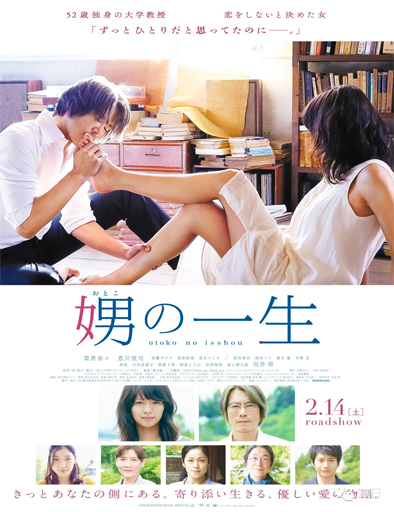 Poster de Otoko no isshô (Her Granddaughter)