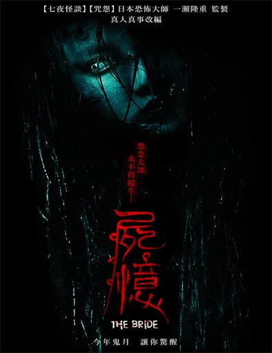 Shi Yi (The Bride)
