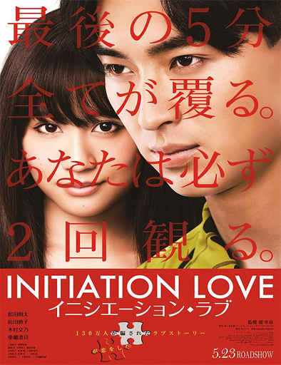 Initiation Love (2015)