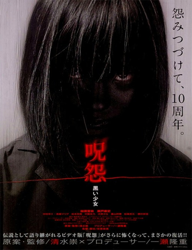 Ju-on: Black Ghost ()