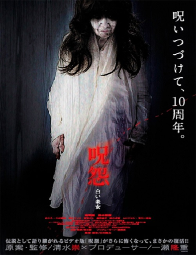 Poster de Ju-on: White Ghost