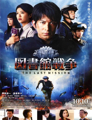 Poster de Library Wars: The Last Mission