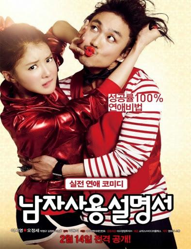 Nam-ja sa-yong-seol-myeong-seo