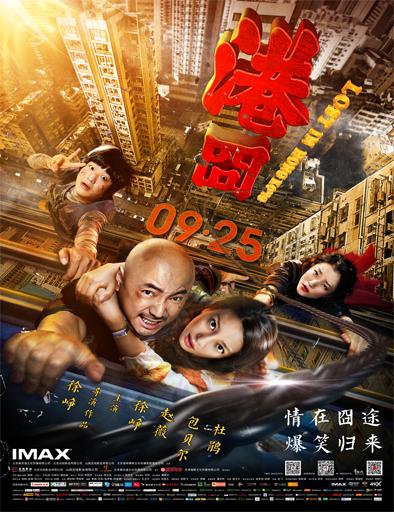 Poster de Gang jiong (Lost in Hong Kong)