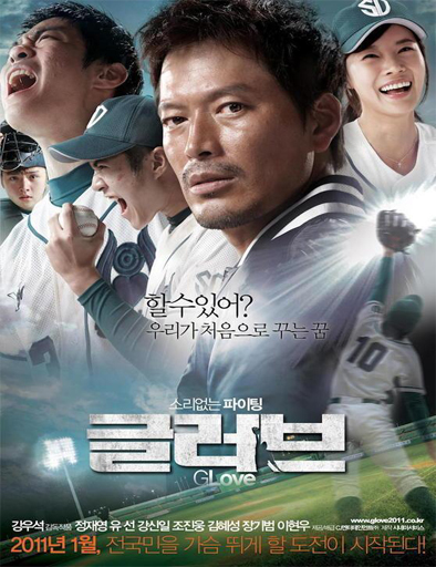 Poster de Geulreobeu (Glove)