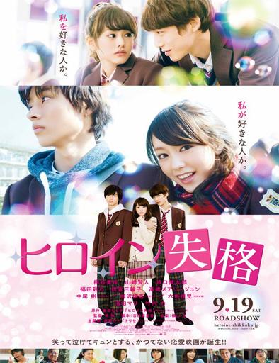 Poster de Hiroin shikkaku (No Longer Heroine)