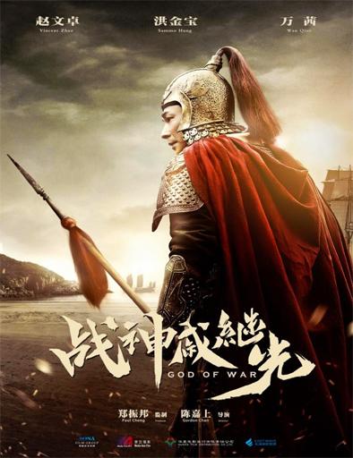 Poster de Dang kou feng yun (God of War)