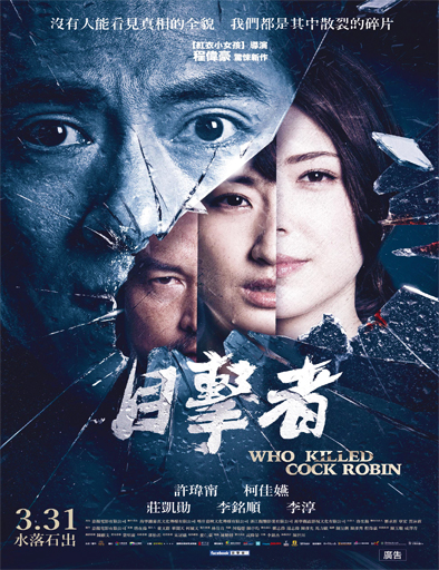 Poster de Mu ji zhe (Who Killed Cock Robin?)