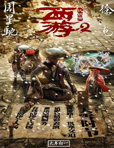 Poster de Journey to the West: The Demons Strike Back