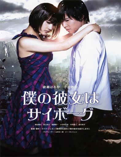 Poster de Cyborg Girl (Boku no kanojo wa saibôgu)