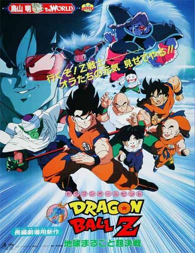 Ver Dragon Ball Z La Batalla Mas Grande Del Mundo Esta Por Comenzar