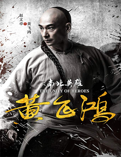 Poster de The Unity of Heroes