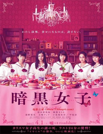 Poster de Ankoku joshi (The Dark Maidens)