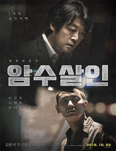 Poster de Dark Figure of Crime