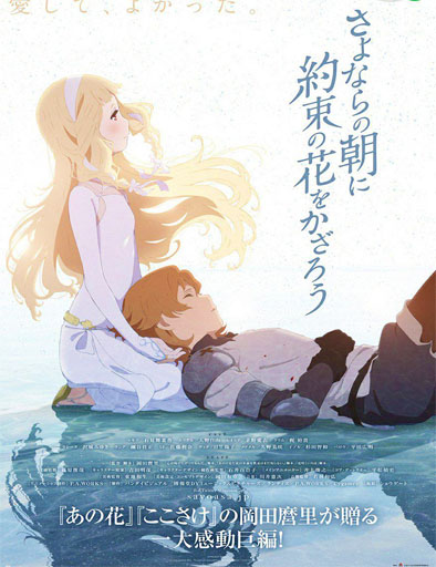 Poster de Maquia, una historia de amor inmortal