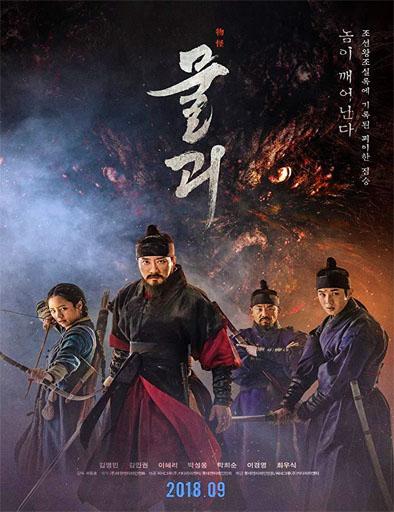 Poster de Mulgoe (Monstrum)