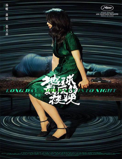 Poster de Long Day's Journey Into Night
