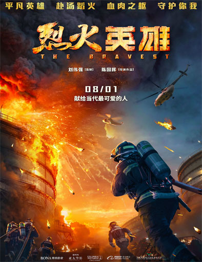 Poster de Lie huo ying xiong (The Bravest)