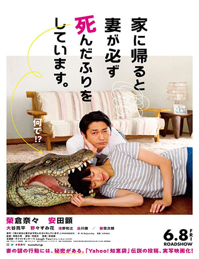 Poster de When I Get Home, My Wife Always Pretends to Be Dead.