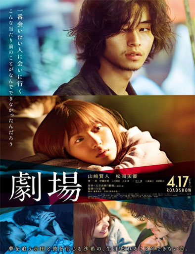 Poster de Theatre: A Love Story